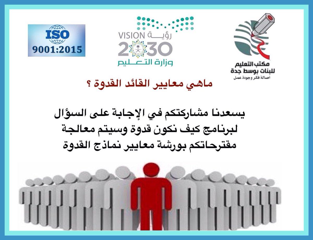 3e27958f7 مكتب تعليم وسط جدة بنات a Twitter: