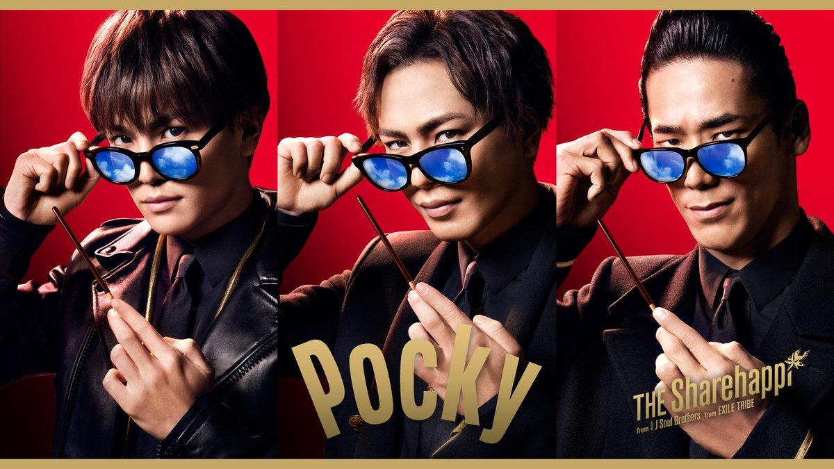 三代目J Soul Brothersの小林直己、岩田剛典、登坂広臣の3名によるプロジェクト「THE Sharehappi」が出演する「おでかけ」篇が、4月18日(火)から全国でオンエア開始!  是非、チェックしてください♪  pocky.jp
