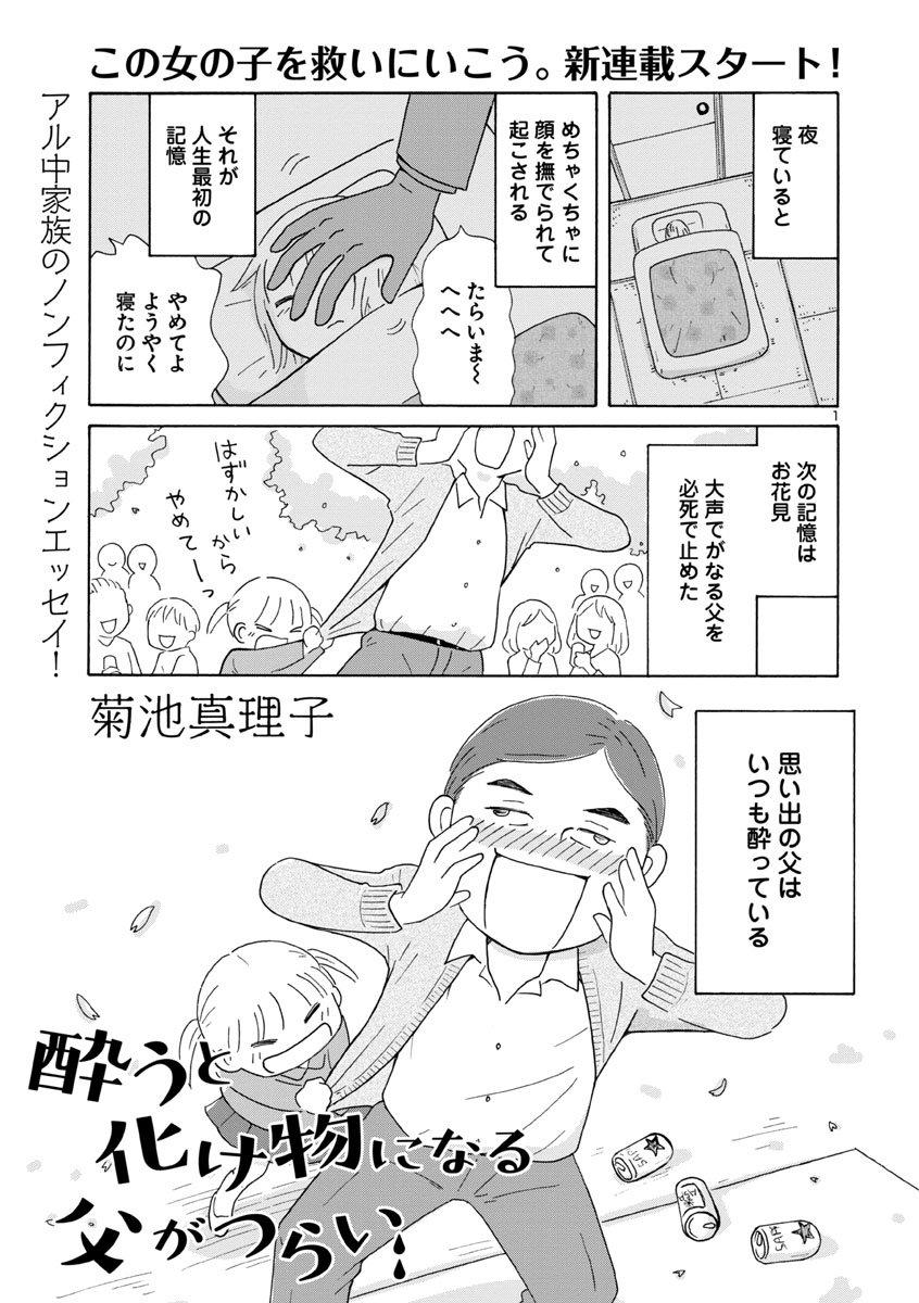 実録アルコール依存エッセイ「酔うと化け物になる父がつらい」新連載がはじまりました。家族、恋人、友人、身近な人の飲酒でイヤな思いをしたことがある方たち、ぜひ感想お聞かせください。chancro.jp/comics/bakemono<1/2>