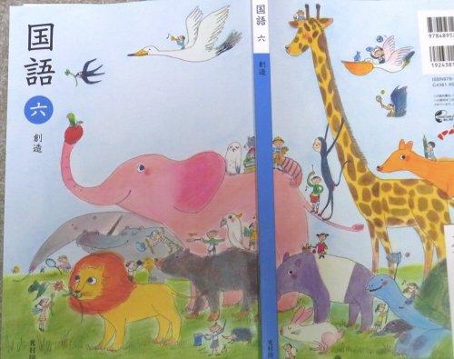 ムスメが学校で新しい国語の教科書もらってきて嬉しそうに「見て見て~」って持ってくるから何かと思ったら、国語の教科書の表紙裏表紙に1年製の時からの表紙の動物が勢揃いしてるんだよ!って。これはカワイイしそういうこと気づいて喜ぶムスメにも嬉しい。