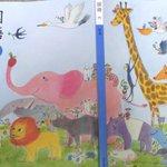 表紙に1年生から5年生までの動物勢ぞろい!光村図書の国語の教科書に感動!