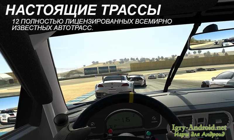 Racing для андроид скачать
