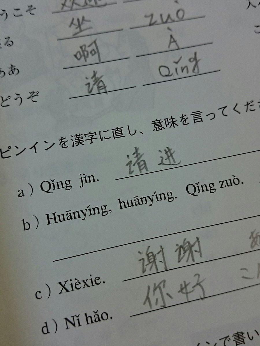 中国 語 ちんちん おちんちんの中国語訳 - 中国語辞書