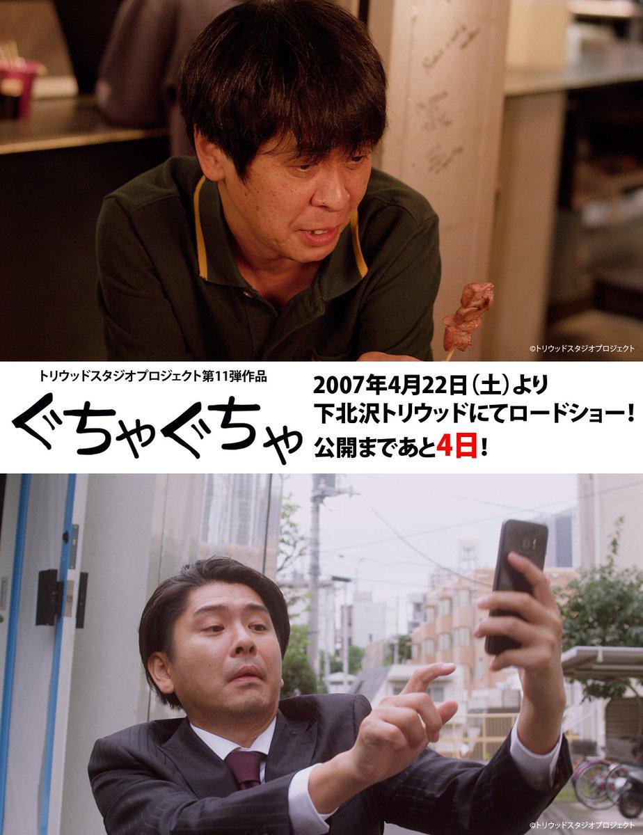 映画『ぐちゃぐちゃ』 on Twitte...