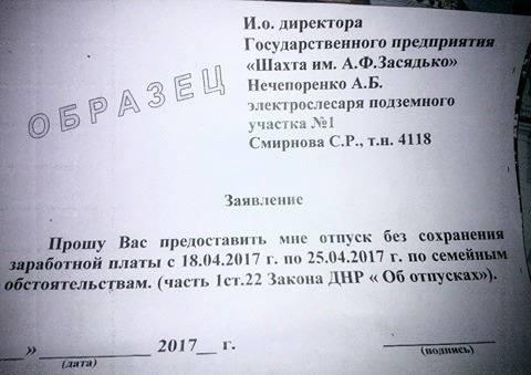 """На Донбассе продолжают закрываться """"отжатые"""" шахты, оккупанты отправляют горняков в неоплачиваемые отпуска, - ГУР - Цензор.НЕТ 9229"""