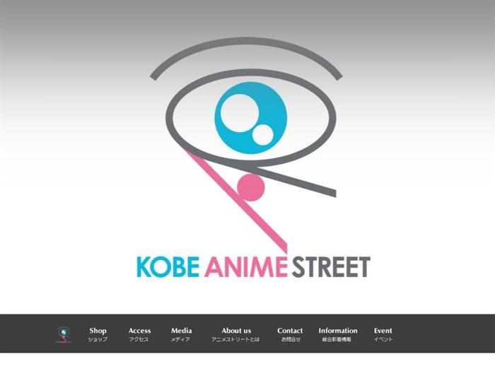 被害者オーナーと神戸市に取材しました  「神戸アニメストリートは踏み倒すのに慣れているので」―― 売上は全く支払われてない、被害者オーナーが激白 - ねとらぼ