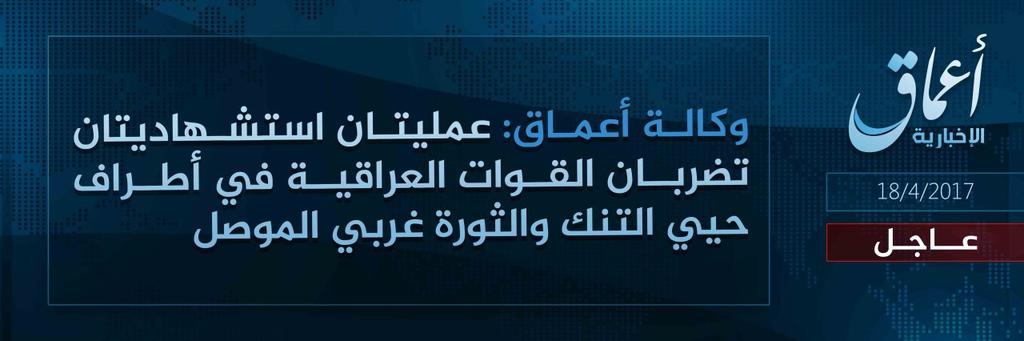Islamic State group Claims 2 Suicide Bombings Against ISF In Mosul