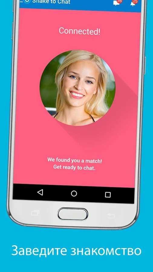 андроид мобильная 3d знакомства