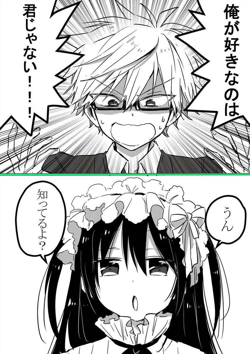 【創作】〇〇〇〇女装少年と振り回される常識人