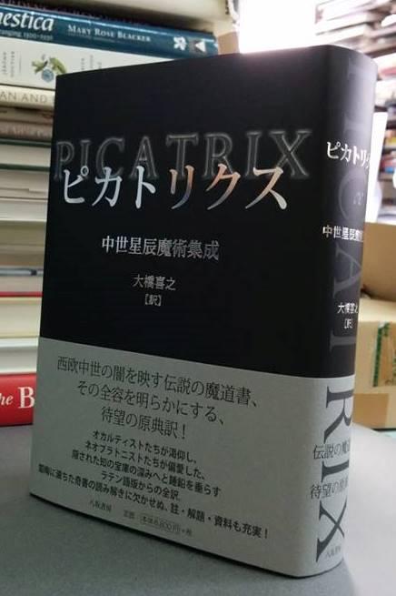 祝『ピカトリクス』邦訳出版! -...
