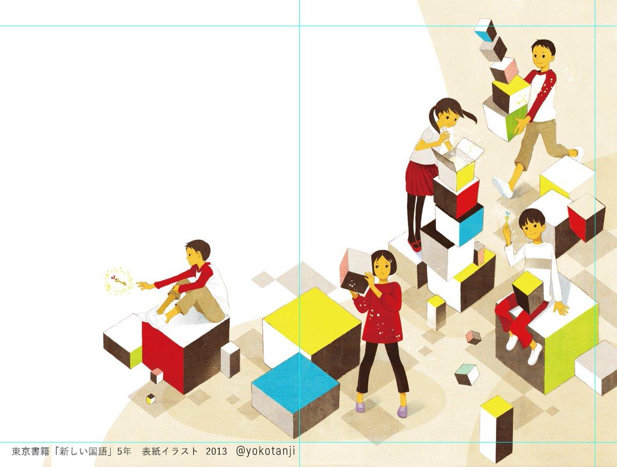 (載せてなかったっけ)東京書籍発行の小学校国語教科書「新編 新しい国語」5年生と6年生の表紙イラスト担当してます。