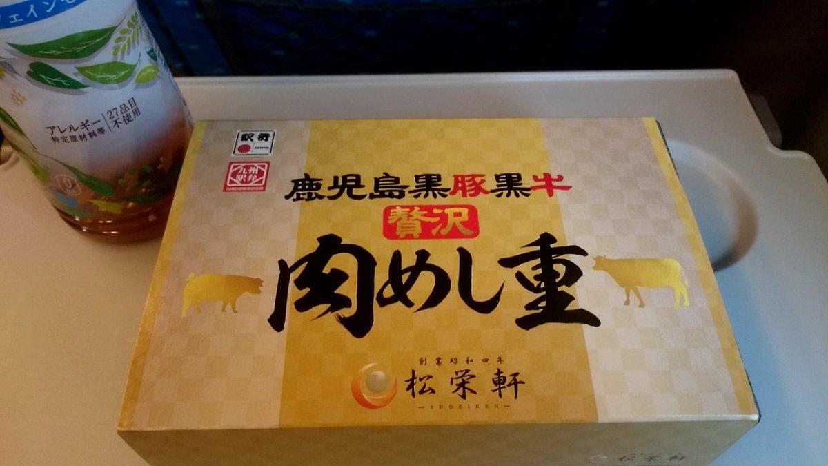 おはごんヽ( ̄▽ ̄)ノ仕事で東京に向かってます! 新幹線乗るときは必ず駅弁を買う男\u2026臣,Zin,です(*ゝ`ω・)  そして選ぶ基準は肉がたくさんかどうかという\u2026
