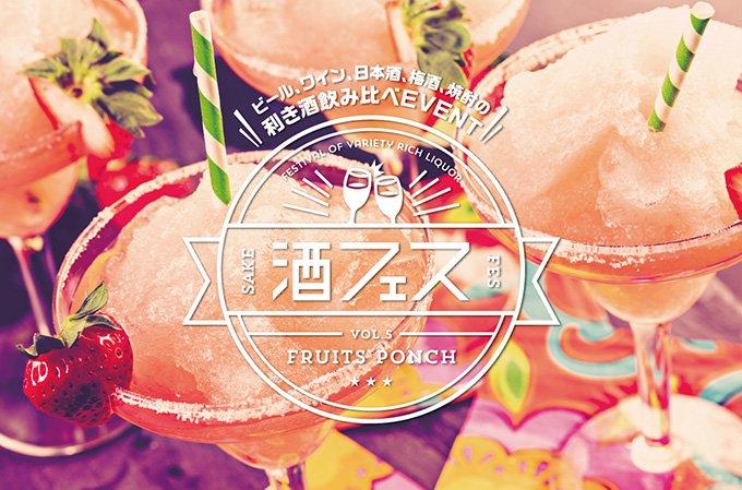 フルーツポンチの酒フェスが浜松町でGWに開催-  シャリシャリの氷を合わせた新感覚カクテルが飲み放題 fashion-press.net/news/25143