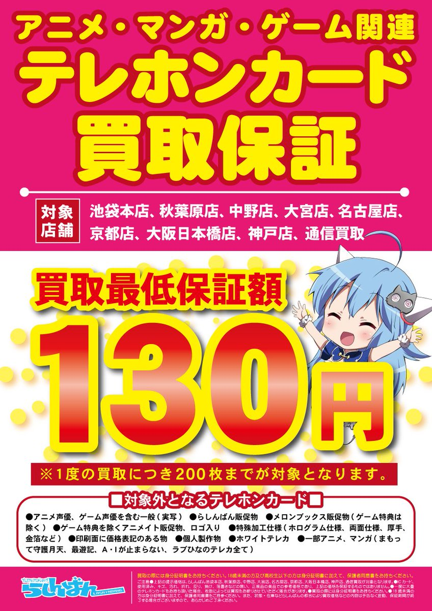 テレホン カード 買取 大阪