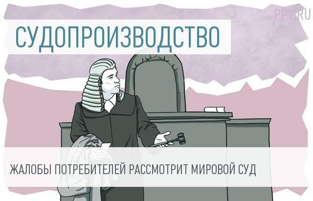10 закон о защите прав потребителей