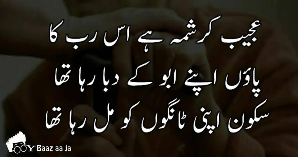Khalid Mehmood On Twitter Walaidain Ki Khidmat Karta Raho Jis Se