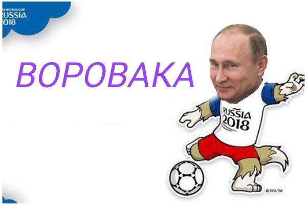 Москва не только отвергает мировой порядок. Она пытается создать альтернативную реальность. У России проблема с мировоззрением, - Порошенко - Цензор.НЕТ 2448