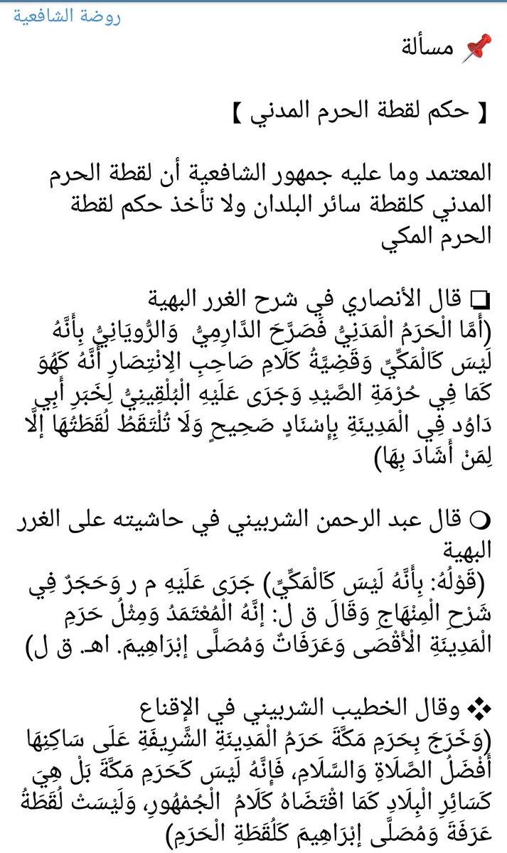 روضة الشافعية A Twitter حكم لقطة الحرم المدني اللقطة لقطة الحرم روضة الشافعية