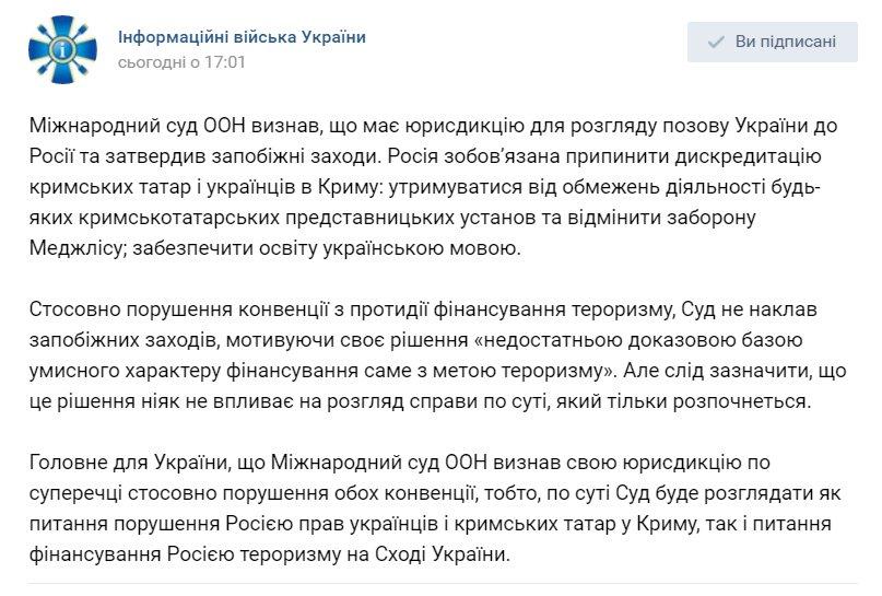 """Международный суд ООН признал за собой юрисдикцию по делу """"Украина против России"""" и вынес промежуточное решение - Цензор.НЕТ 6515"""
