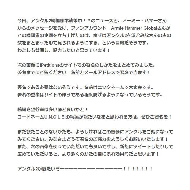 コード ネーム アンクル 続編