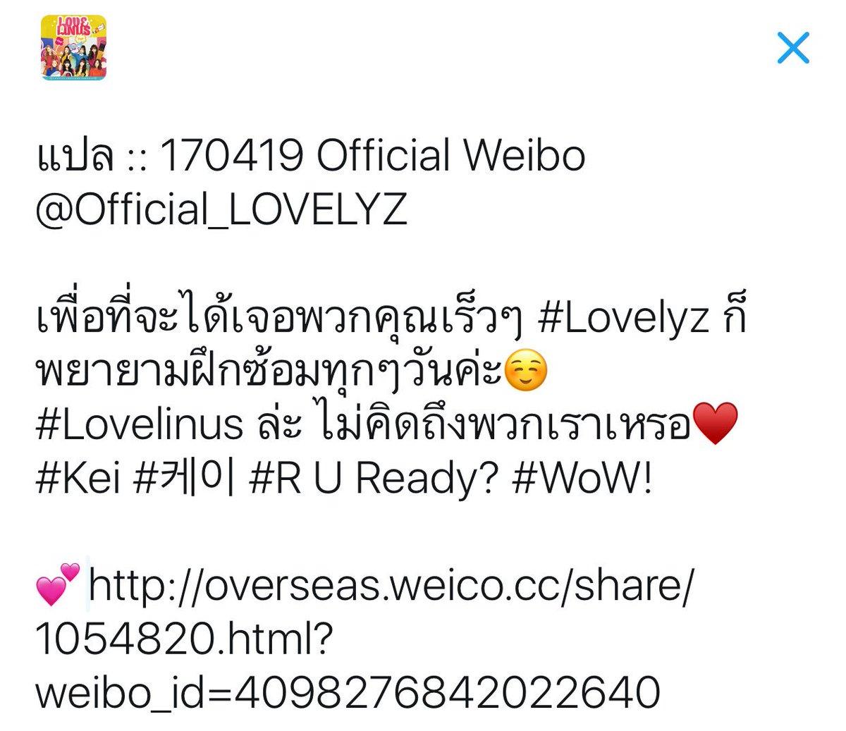 แปล :: Official Weibo #Kei #케이 #R U Ready? #WoW!   http:// overseas.weico.cc/share/1054820. html?weibo_id=4098276842022640 &nbsp; … <br>http://pic.twitter.com/b7HSZG7Xyc