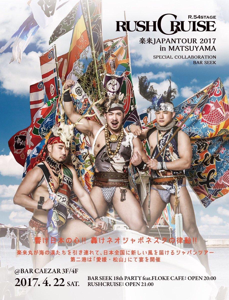 今週末4/22(土)は、自分の生まれ故郷でもある愛媛の松山で開催される、@RUSH_CRUISE @barseek1999 18th PARTYに参加します!