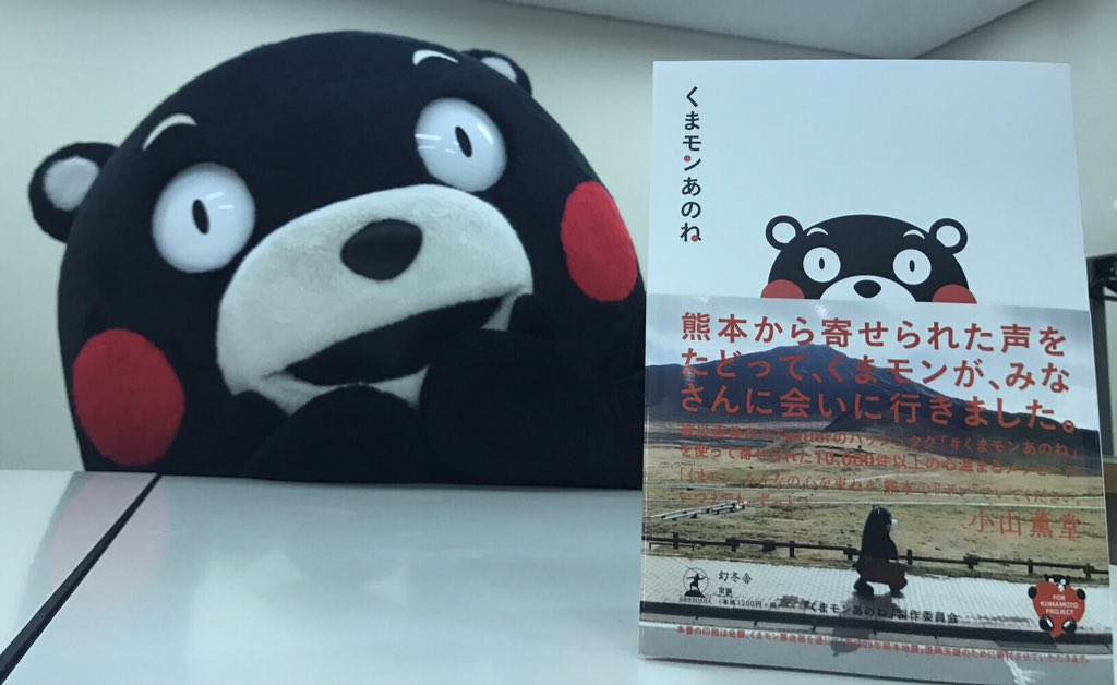 熊本地震直後からツイッターを使って心温まるメッセージをくまさった方に、実際にボクが会いに行った様子や、熊本の風景が満載の『くまモンあのね』が出版されたんだモン!うれしかモ~ン☆
