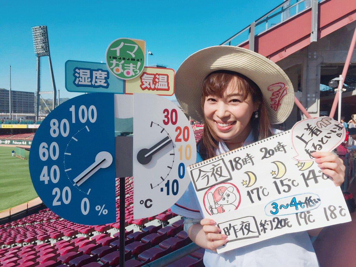 マツダ スタジアム 天気 予報