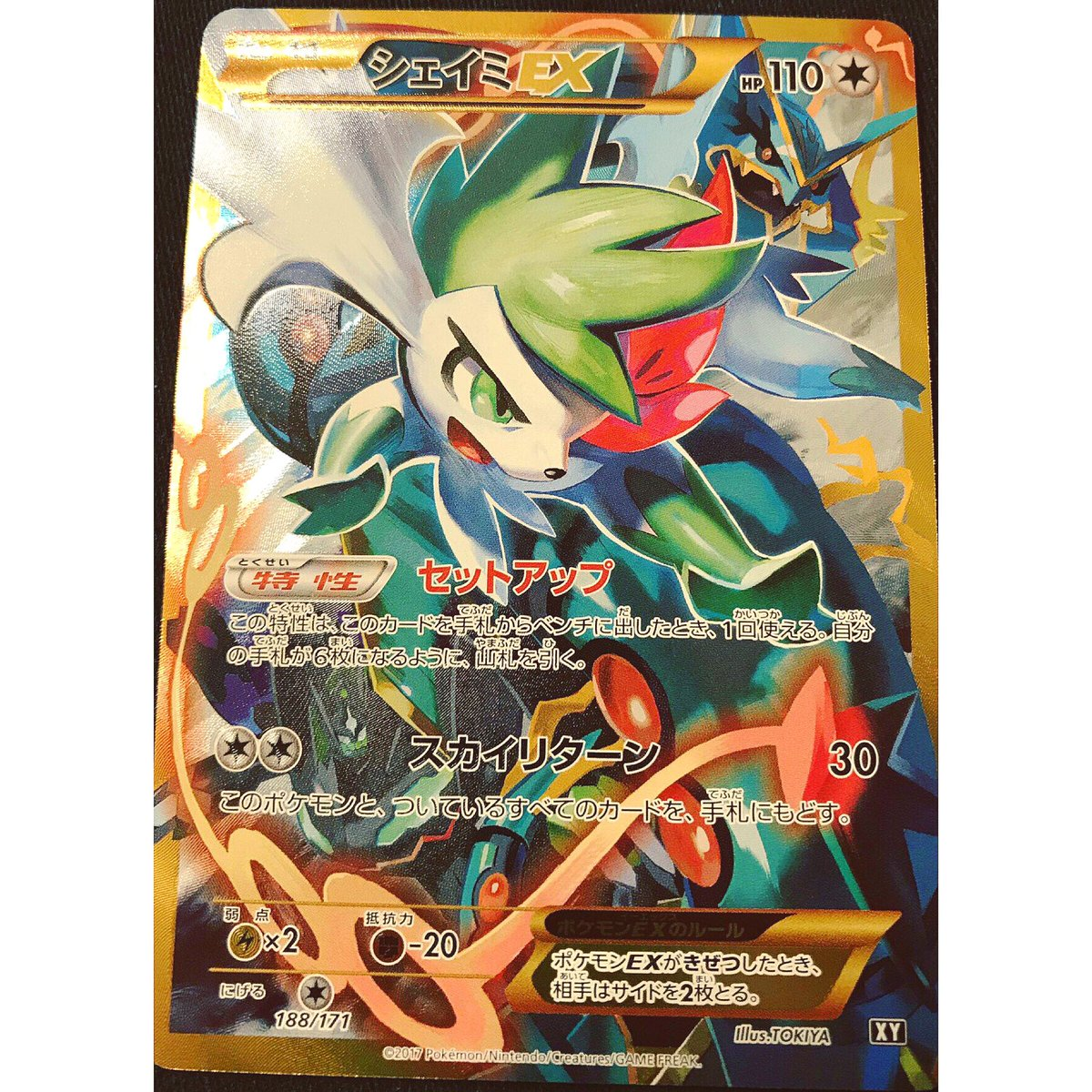 Pokemon Card Supply On Twitter Sr Shaymin Ex From Best Of Xy