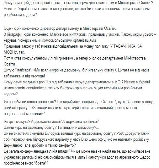 """""""Главы РГА будут уволены сразу после того, как Балога предоставит доказательства их двойного гражданства"""", - Москаль - Цензор.НЕТ 9744"""