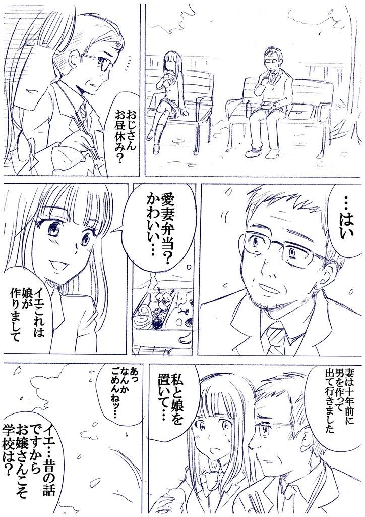 おじさんと女子高生の漫画を描きました。