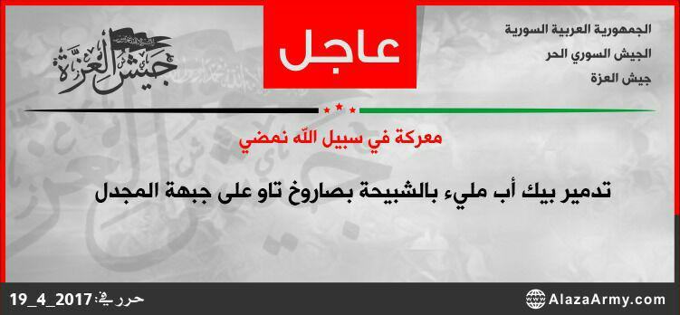 Jaysh al-Izza destroyed with a TOW a pick-up with government fighters on Majdal front, northern Hama, Syria.