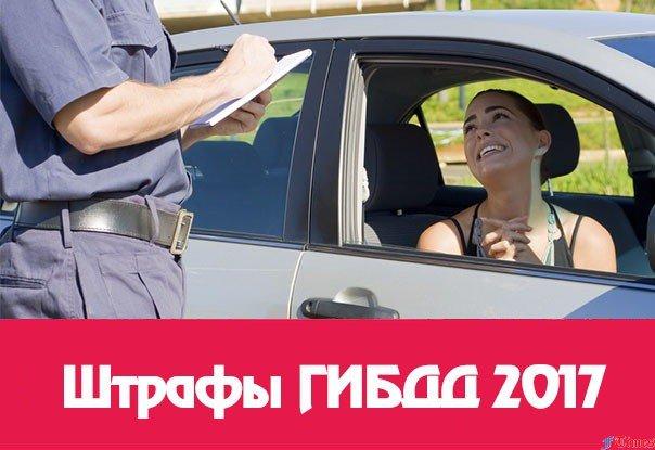 Проверка штрафов гибдд онлайн официальный сайт киров