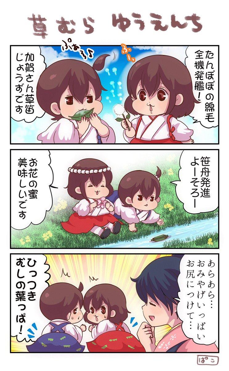 自然と遊ぶ赤城さんと加賀さんをお迎えする鳳翔さんの漫画