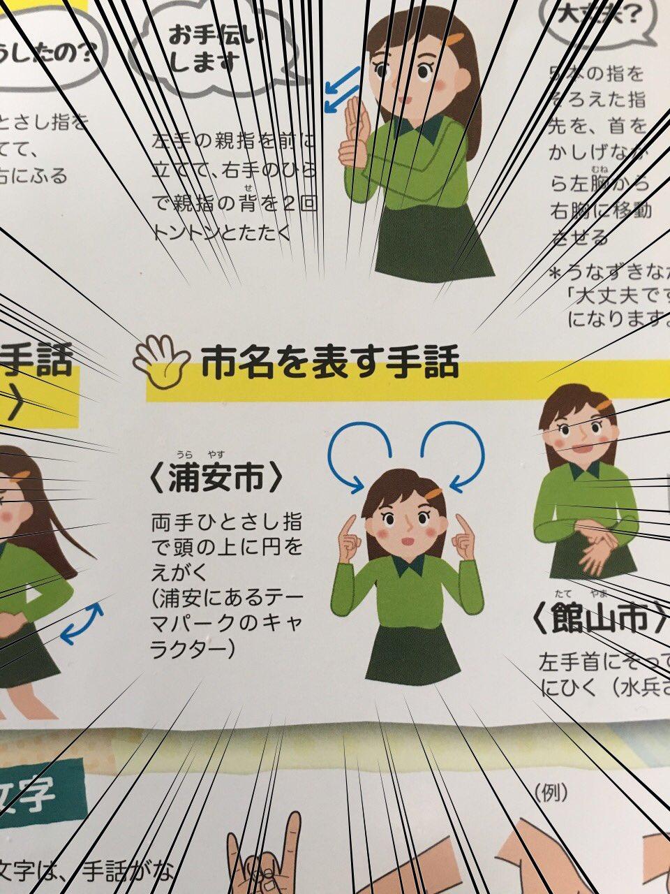 まじか!? 浦安市を手話で表現したらまさかのあの方でネットがザワつく。あはっ。