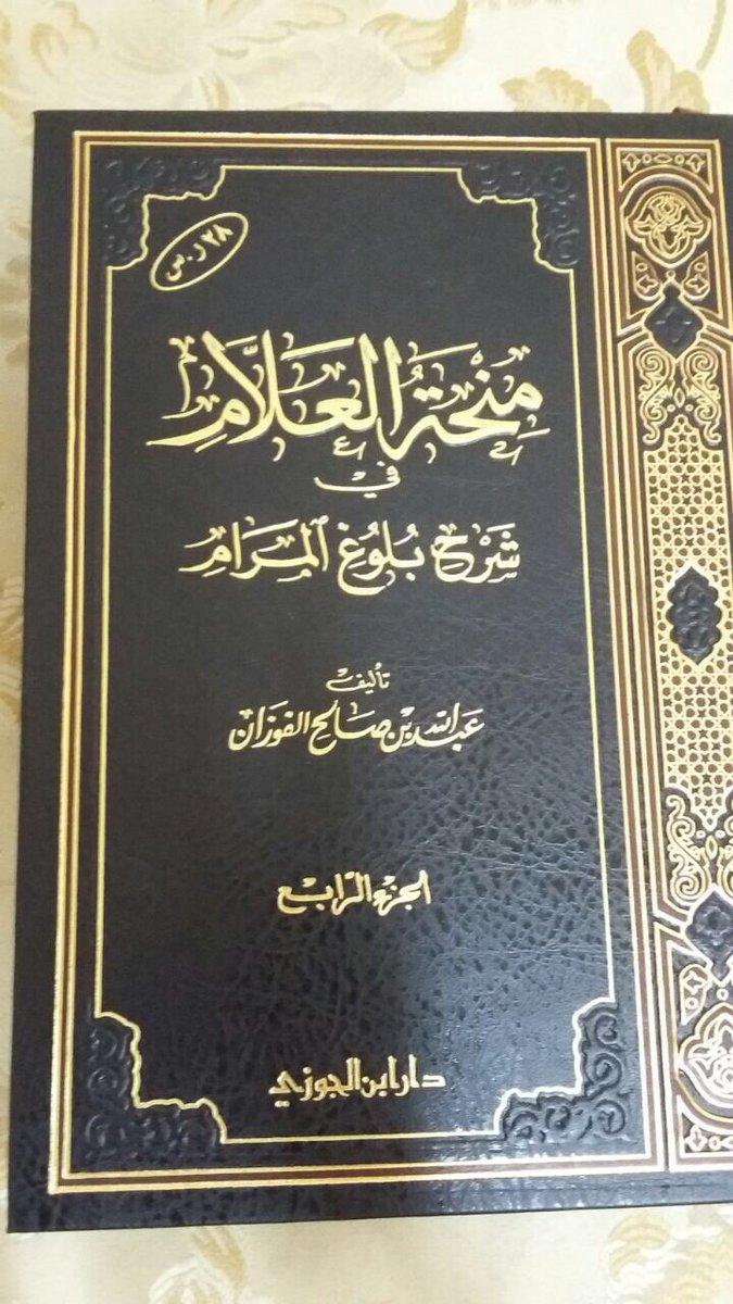 تحميل كتاب: سبل السلام المكتبة الوقفية