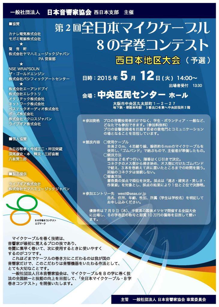 全日本マイクケーブル8の字巻コンテスト! http://t.co/CwHjGfoFef