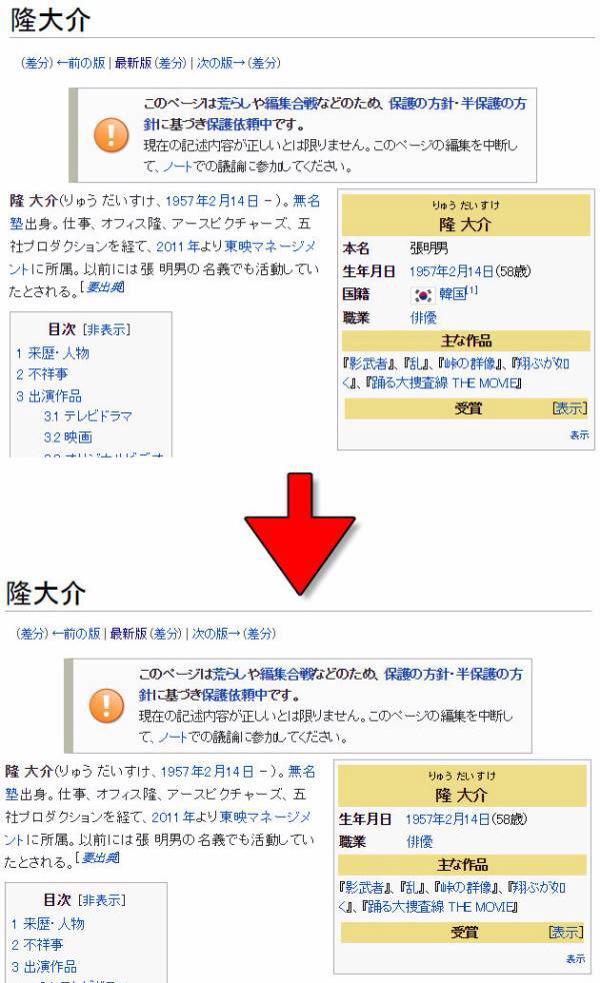 """百田尚樹 on Twitter: """"朝日… @a..."""