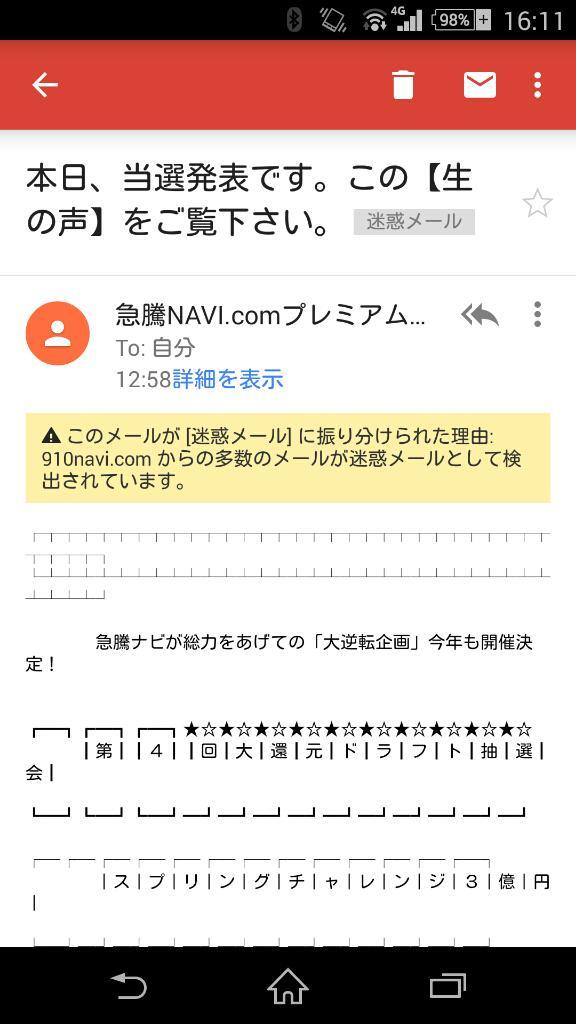 迷惑メールに当選発表のメールが! http://t.co/8KgiXeODhR