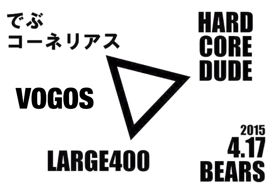 2015/4/17(金) at 難波BEARS  ◾︎HARD CORE DUDE ◼︎でぶコーネリアス ◼︎VOGOS ◼︎LARGE400  VOGOS が追加ですよ! 面白いぞ! http://t.co/tDXJcj5o42
