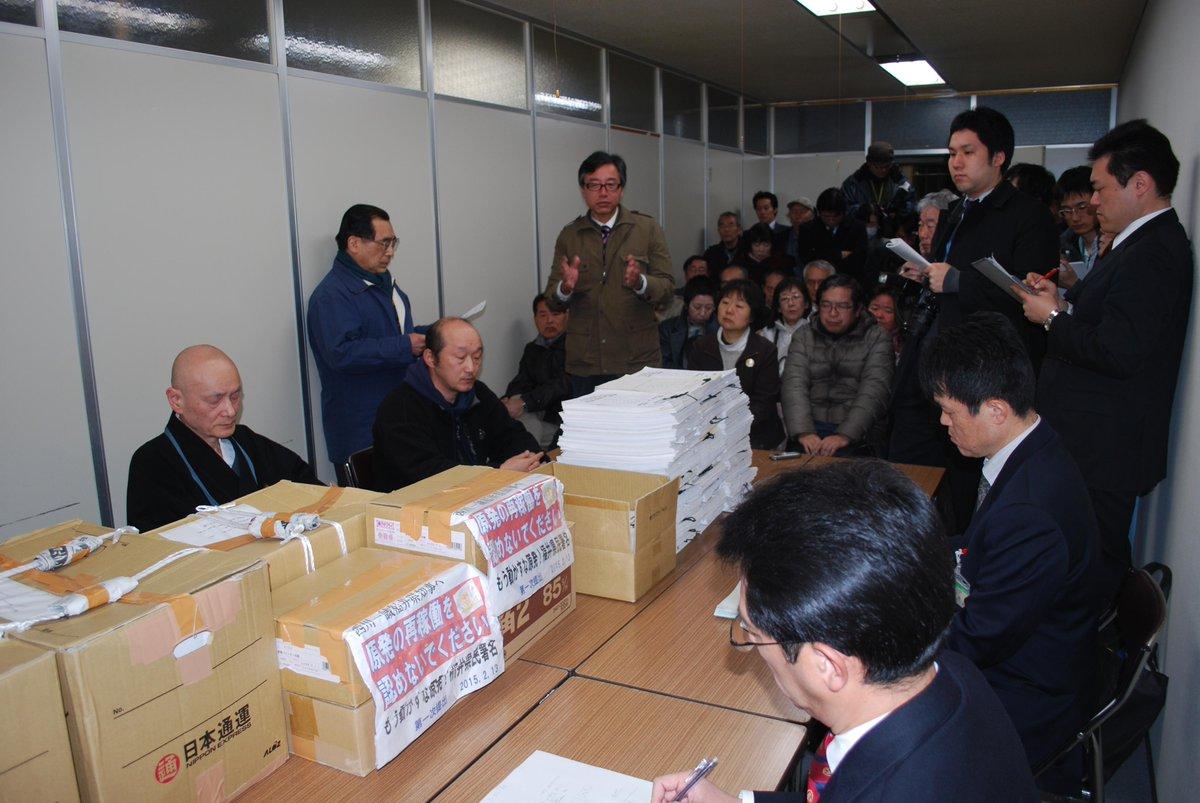今日は福井県庁へ、20万5000名の再稼働反対署名提出でした。 西川知事はまたも直接うけとらず。                                  このたくさんの声を、知事選、県議選でぶつけましょう! http://t.co/OujeZKQaZH