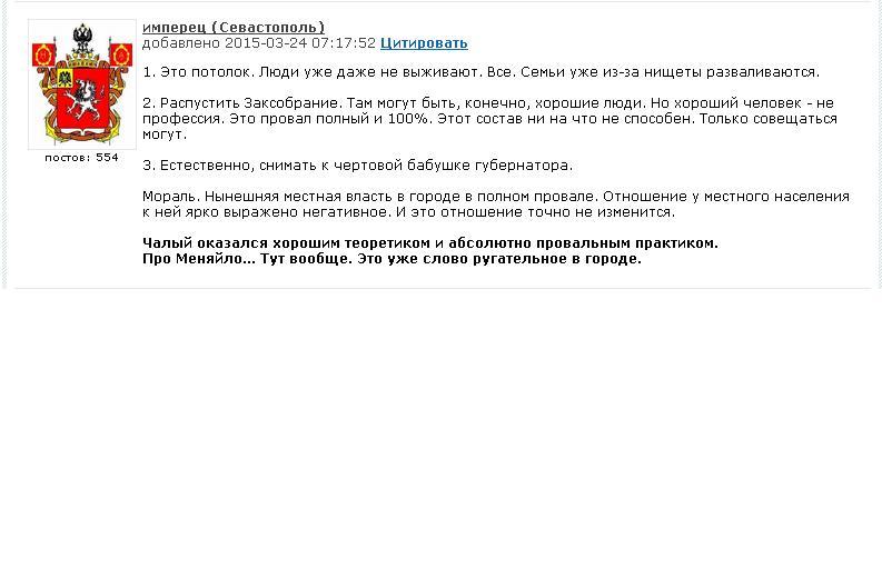 В оккупированном Крыму пытались поджечь мечеть - Цензор.НЕТ 3638