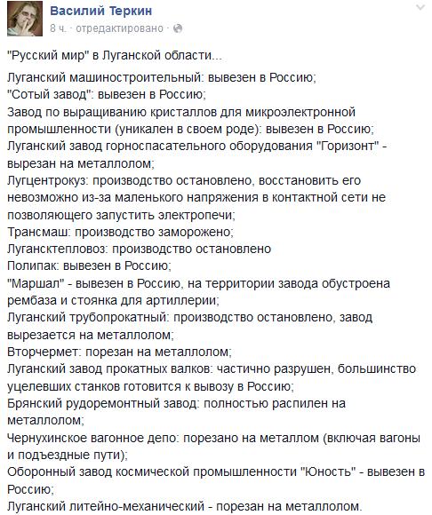 """За неизвестные заслуги Путин присвоил звания """"гвардейских"""" трем подразделениям - Цензор.НЕТ 2886"""