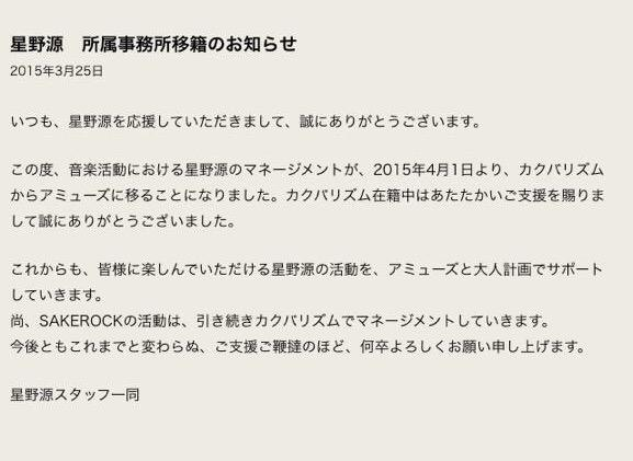 星野源もアミューズに移籍!! Perfume FES!!出演待った無し!! http://t.co/CKgFvCn2Q5 http://t.co/PImOMbOCLc