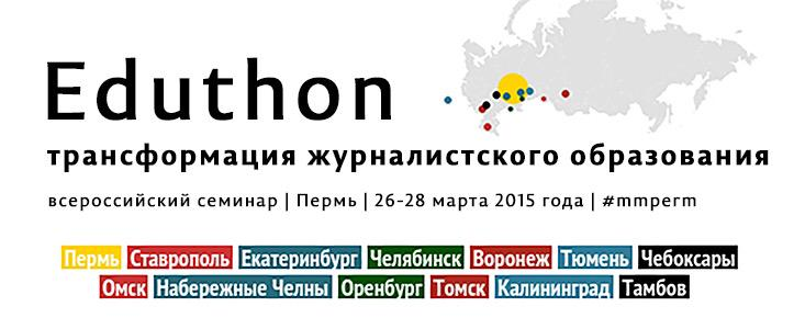 Уже не 13, а 14 регионов! С нами Ижевск #mmperm в #ПГНИУ http://t.co/CWVlGcplj7