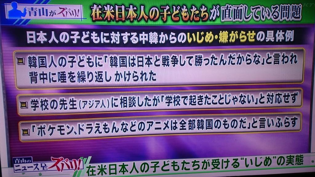 在米日本人の子供たちが直面している問題 #anchor  #アンカー http://t.co/tQ6qjHD1Jw