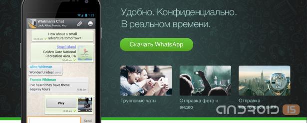 whatsapp для андроид последняя версия