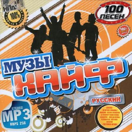 100 лучших песен русский онлайн