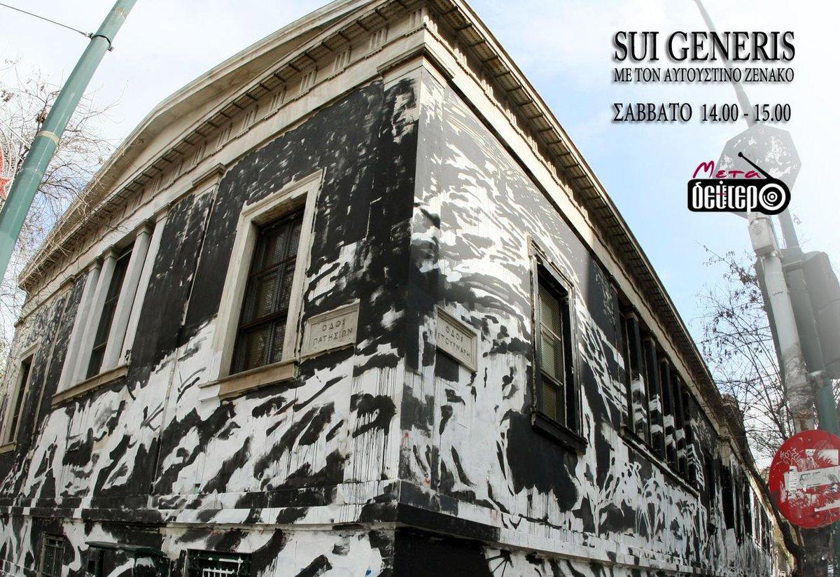 Σήμερα στη Sui Generis @Metadeftero: Γκράφιτι του Πολυτεχνείου & εργαλεία της κριτικής. Συζήτηση με τον Θ. Τραμπούλη. http://t.co/9y483OJRrq