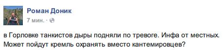 Террористы нанесли артудары по некоторым районам Адвеевки. Обстрелам подверглись Опытное и Пески, - пресс-центр АТО - Цензор.НЕТ 2966
